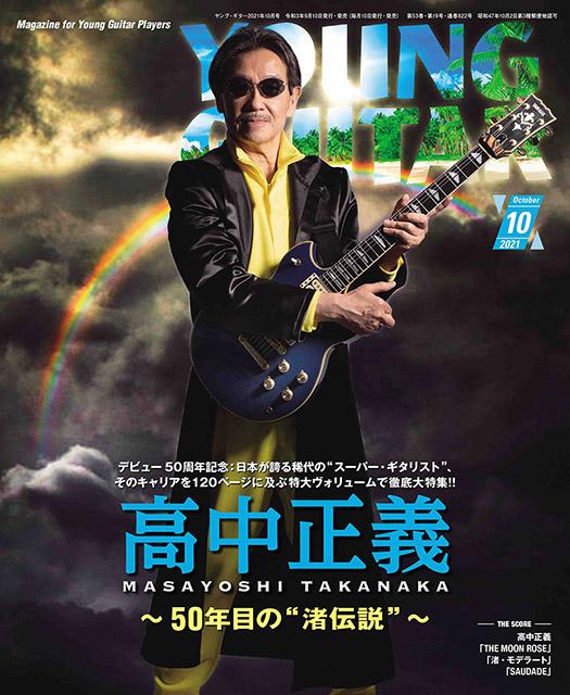 ヤング・ギター2021年10月号