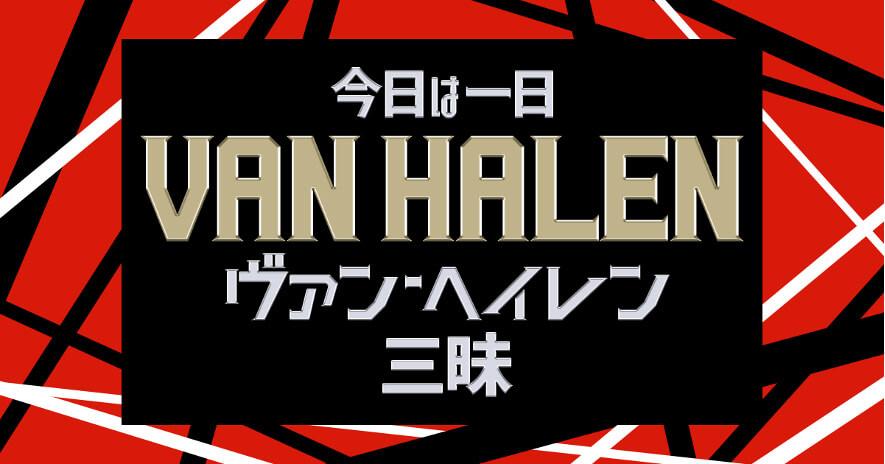 9月23日、NHK FM特番『今日は一日ヴァン・ヘイレン三昧』が8時間にわたって放送