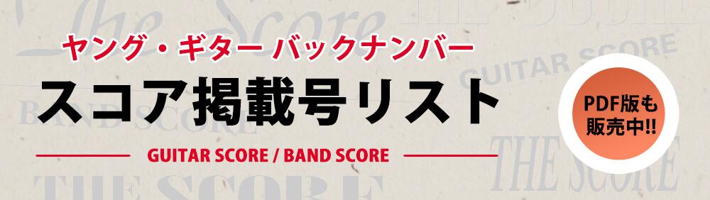 ギター・スコア掲載号リスト(ヤング・ギター2000年1月号〜)