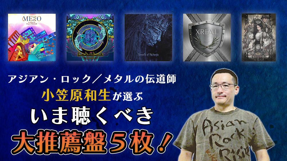アジアン・ロック/メタルの伝道師:小笠原和生が選ぶ、いま聴くべき大推薦盤5枚!