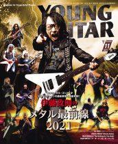 ヤング・ギター2021年11月号