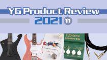 新製品2021年11月号